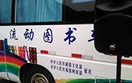 学校体育场馆音响工程-国家学问部流动图书车.jpg