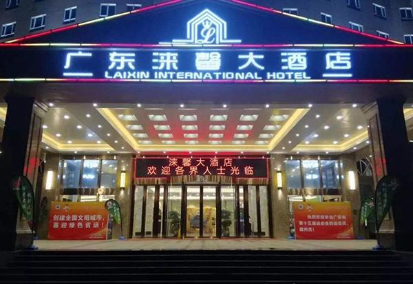 广东肇庆涞馨国际大酒店工程案例【广州万昌音响】