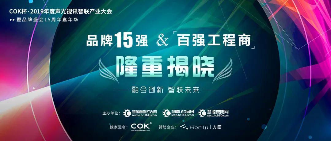 【喜讯】爵士龙音响入选COK杯·2019年音响灯光行业品牌盛会十佳品牌