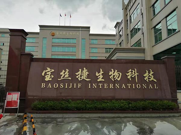 【JSL爵士龙案例】广州宝丝捷生物科技专业音频项目工程