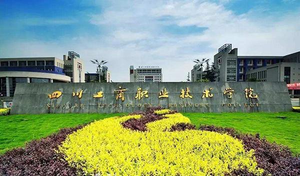 【JSL爵士龙案例】四川工商职业技术学院多功能厅