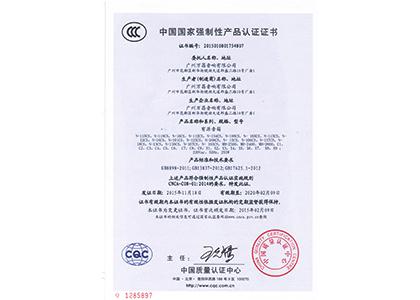 有源音箱3C认证