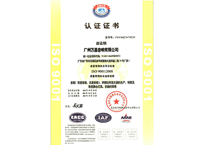 ISO 9001:2008 认证