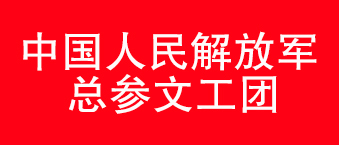 中国人民解放军总参文工团-爵士龙合作机构