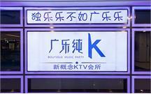 量贩式KTV音响 广乐纯K案例