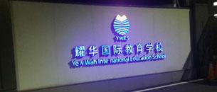 校园广播系统 耀华国际案例