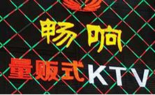 【佛山】南海畅响量贩式KTV牵手爵士龙音响