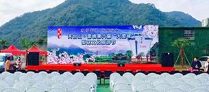 【浙江】天台山文化旅游节 专业舞台音响设备来助庆