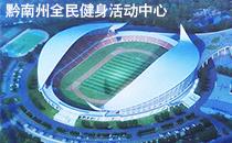 专业线阵音响系统入驻黔南州体育馆 助力60周年庆【爵士龙】