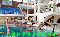 爵士龙专业音响设备推动铜仁市第三届运动会蓬勃发展