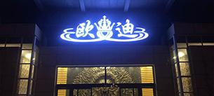 河南欧迪酒吧【爵士龙酒吧KTV音响工程案例】