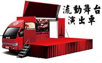 流动舞台演出车 可定制政采专用车