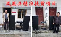 专业音响设备进入湖南凤凰县百姓家