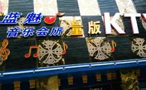 专业KTV音响加入四川蓝魅量贩KTV