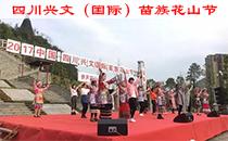 8+4线阵音响系统助阵四川兴文(国际)苗族花山节