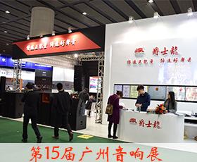 2017第十五届广州灯光音响展