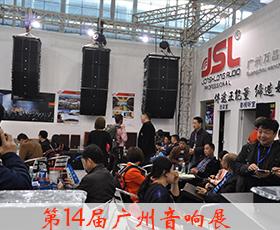 第十四届 (广州) 国际专业灯光 音响 乐器展览会
