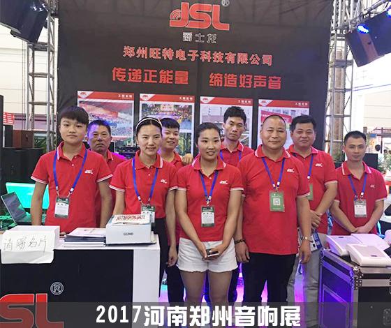 2017河南郑州灯光音响展【爵士龙音响品牌】