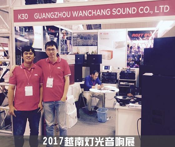 2017越南灯光音响展