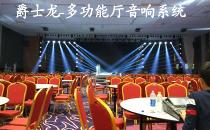 【四川成都】大型多功能厅灯光线阵音响系统