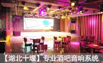 娱乐酒吧采用爵士龙专业音响系统【湖北十堰】
