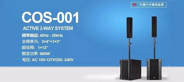 爵士龙多媒体组合音响系统——COS-001