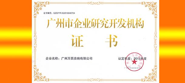 喜讯|万昌音响公司喜获广州市企业研究开发机构证书