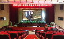 线阵音箱系统入驻西藏左贡体育馆多功能厅