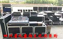 四川省九寨沟文广新局采购全套舞台音响系统