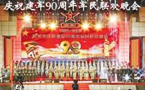 韶关八一军民联欢晚会采用线阵音响系统