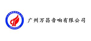 了解真实的【广州万昌音响】