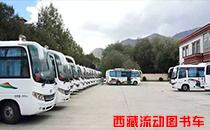 【西藏】流动图书车已全面覆盖西藏各地