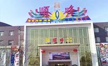 爵士龙专业音响成功入驻北京顺峰餐饮集团