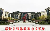 多媒体教室中控系统加入陕西延安技术学院