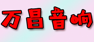 广州专业音响生产厂家【万昌音响】
