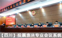 【四川】会议室音响系统助力通江县第十八届人大常委会
