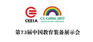 万昌音响参加第73届中国教育装备展示会