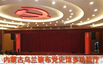 内蒙古党史馆多功能厅采用线阵音响系统【爵士龙】