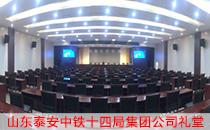 中铁十四局集团礼堂采用双十五专业音响设备
