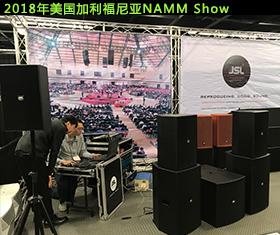 2018年美国加利福尼亚NAMM Show