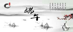 爵士龙音响祝大家2018端午节快乐