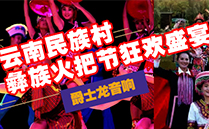 爵士龙(JSL)舞台音响设备与您共赴云南民族村狂欢盛宴【火把节】