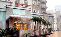 专业音响以优质性能征服四川省泸州市伊顿五星级饭店【爵士龙】