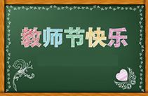 爵士龙音响祝老师们2018教师节快乐 感恩