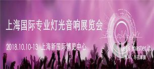 2018上海专业灯光音响展丨爵士龙音响与您相约