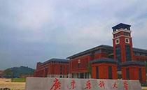 爵士龙LAB610线性音箱系统助力广东云浮药科大学