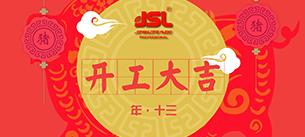 新年开工大吉,2019万昌音响喜迎新气象