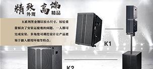 爵士龙线阵列音箱再添新成员--K1K2隆重推出