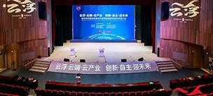 爵士龙音响为广东省市共同推进信息技术应用创新数字经济发展大会保驾护航