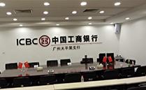 广州中国工商银行会议室扩声系统【爵士龙音响】